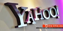 হ্যাকারদের হামলার কথা স্বীকার Yahoo এর (salauddinhossain) Tags: হ্যাকারদের হামলার কথা স্বীকার yahoo এর