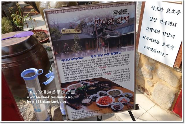 마니산산채비빔밥04