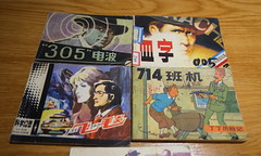 """China Beijing vintage Chinese 'lianhuanhua' comic books with spy themes - """"Imitation Cunning Linguistics"""" (moreska) Tags: china beijing comics lianhuanhua comicbook manga manhwa oldschool retro 007 james bond imitation spy thriller detective fedora publications reading graphics fonts mandarin collectibles hobbies antique middle kingdom asia cunninglinguist"""