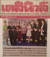 """ขอบคุณหนังสือพิมพ์ไทยรัฐ ในงานแถลงข่าวการจัดทำ """"การ์ด ยูเอสบี สมเด็จเจ้าฟ้าไอที"""" ในโอกาสที่สมเด็จพระเทพรัตนราชสุดาฯ สยามบรมราชกุมารี ทรงเจริญพระชนมายุครบ 60 พรรษา จัดจำหน่ายเฉพาะที่ห้างสรรพสินค้าโรบินสัน ทั้ง 40 สาขาทั่วประเทศ ตั้งแต่วันที่ 1 พ.ย. ถึง 15"""