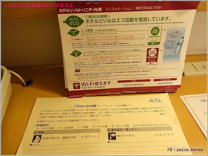 札幌Hotel Resol Trinity (12).JPG