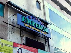 Emperor Club entrance sign (Blemished Paradise) Tags: prostitution prostitutes