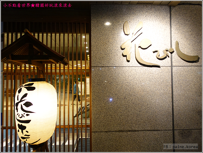 函館花菱溫泉飯店Hanabishi Hotel (28).JPG