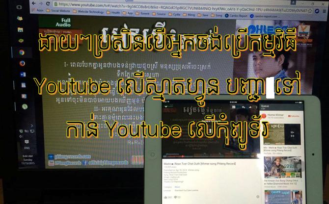 បានសាកល្បង ប្រើកម្មវិធី YouTube លើស្មាតហ្វូន បញ្ជាទៅកាន់ YouTube លើកុំព្យូទ័រហើយឬនៅ? បើមិនទាន់ទេ សាកល្បងជាមួយខេមបូ ឥឡូវនេះ