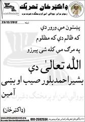 Bashir Bilour de Allah obakhi (idreesdurani786) Tags: she de dr ke khan vote yaw      khoob    mashar  tehreek       rekhtya