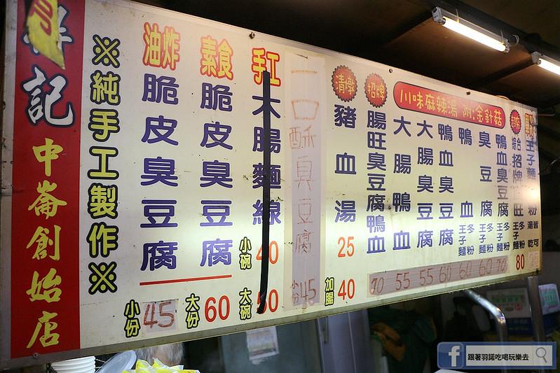 中崙市場美食50