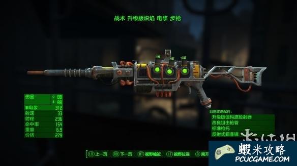 異塵餘生4 更艷麗的電漿槍械MOD