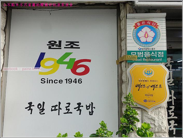 大邱國一大佬湯飯特色小吃 (2).JPG