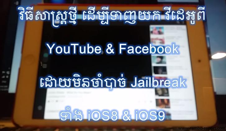វិធីសាស្រ្តថ្មី ដើម្បីទាញយកវីដេអូពី YouTube/Facebook ហើយ Save ទៅក្នុង Camera Roll ដោយមិនចាំបាច់ Jailbreak! (អាចតម្លើងបានទាំង iOS 8 និង 9)
