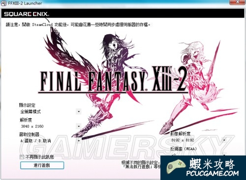 最終幻想13-2 (FF13-2) 畫面最佳化設定教學
