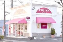 DSC_0426b (hironorinagatsuma) Tags: shop bright roadside city architecture tokyo japan nikon d5500 fujiya