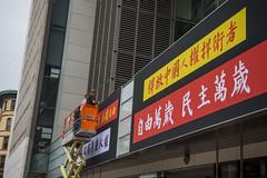 Freedom Week Banners