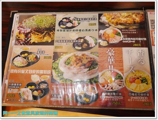 道頓掘御好燒.蛋黃哥料理.捷運台北101站美食.信義image014
