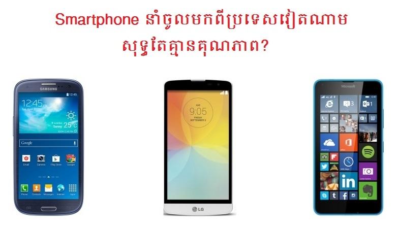 តើស្មាតហ្វូន (Samsung, LG, Microsoft) ដែលផលិតនៅក្នុងប្រទេសវៀតណាមសុទ្ធតែគ្មានគុណភាពគួរឲ្យទុកចិត្តបានមែនទេ?