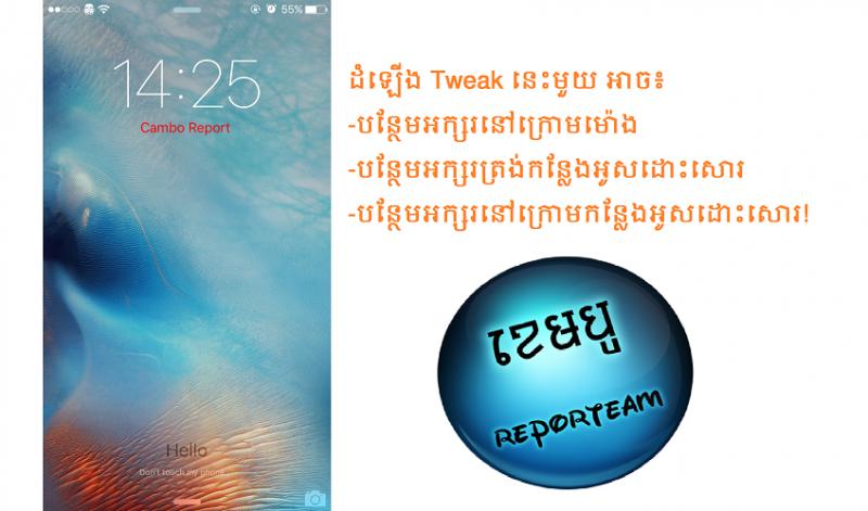 បន្ថែមអក្សរនៅលើផ្ទៃ Lock Screen បានយ៉ាងងាយតាមចំណង់ចំណូលចិត្តរបស់អ្នក ដោយគ្រាន់តែដំឡើង Tweak មួយនេះ!