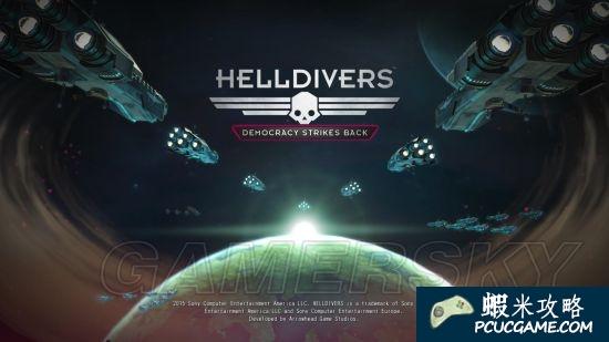絕地戰兵 Helldivers 畫面及多人連線試玩心得