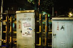 Snapshot (亂 ㄕㄜˋ 一族) Tags: contax167mt carlzeisst 50mm14aej kodak500t iso1000