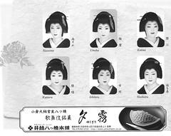Kitano Odori 2012 014 (cdowney086) Tags: geiko geisha katsue   kamishichiken    umeha hanayagi naokazu ichiteru naosome katsuru