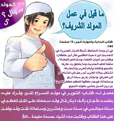 5 (yamrany1) Tags: النبوي الشريف المولد