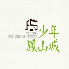 列印 (LiMei Design) Tags: 平面設計 limei design lmd visual logo 標誌 vi 力美廣告設計