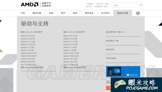 異塵餘生4 AMD顯卡閃退解決辦法