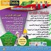 IMG-20151123-WA0008 (infotechkw) Tags: الكويت كويت اطفال الاطفال تدريب تعليم التدريب دورات روبوت تطويرالذات الدوراتالتدريبية تنميهقدرات تنميهلاطفال دوراتتعليمهلاطفال دوراتتدريبيهلاطفال روبوتلاطفال معهدانفوتكللتدريبالاهليبالكويت