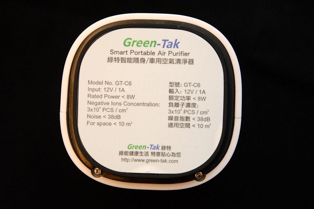 綠特智慧隨身車用空氣清淨機