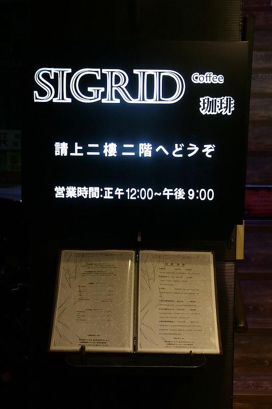 台北中山區中山捷運站SIGRID COFFEE 日式咖啡館004