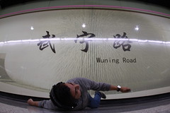 14 (6) (ekzuniga) Tags: china road camera people urban station sign train project subway fun hands funny shanghai faces metro expression outtakes creative rail security fuckyou line6 cameo   dslr exploration cena facial meh challenge movements stops selfie line3 line5 line4 line7 lulz line2 line1 line12 zeal line11  line16 line8 line13 line10 1 line9 5 8 4 10 2 3 9 13 6 7 11 haoxian  12 16 haonigetou