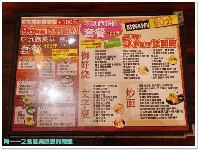 道頓掘御好燒.蛋黃哥料理.捷運台北101站美食.信義image025