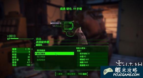 異塵餘生4 武器工作台經驗提升MOD
