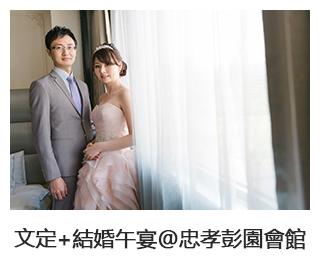 文定+結婚午宴@忠孝彭園會館