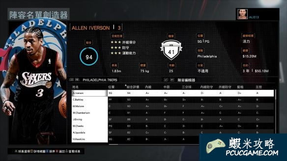 NBA 2K16 各隊歷史明星能力值