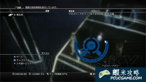 最終幻想13-2 (FF13-2) 阿揭斯塔物質type-c獲得位置