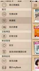 @台灣大哥大mybook樂讀館 (in_future) Tags: reading ebook mybook 閱讀 台灣大哥大 myfone 電子書 樂讀包 樂讀館