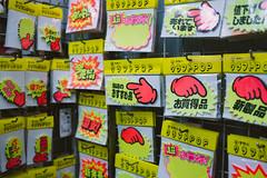 Stickers (zacdavies) Tags: japan warning tokyo stickers kanji stationery hiragana katakana fluro