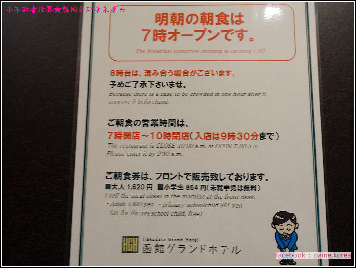 函館Hakodate Grand Hotel (28).JPG