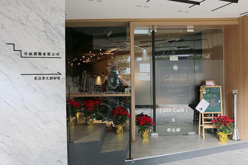 253 Café永康街美食捷運東門站咖啡廳005