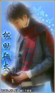 松田翔太 画像23