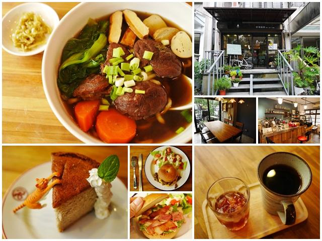 捷運南京復興站美食好物咖啡下午茶牛肉麵甜點蛋糕文具page