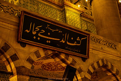 Sultanahmet Cami (fahribalta) Tags: street blue canon turkey eos muslim istanbul mosque 7d sultanahmet quran
