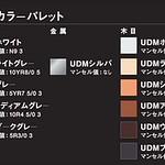 UDMプロジェクトの写真