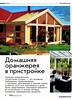 Советы профессионалов №3 2015