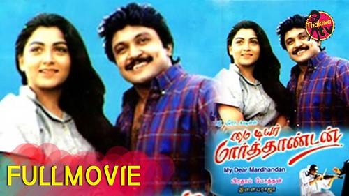 My Dear Marthandan (1990) Tamil Full Length Movie Online | Prabhu, Kushboo | Ilaiyaraaja