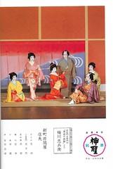Aki no Kamogawa Odori 1987 003 (cdowney086) Tags: geiko geisha  1980s pontocho onoe    mamechiyo  mameharu ichisono mameyuki mameshizu ichisen
