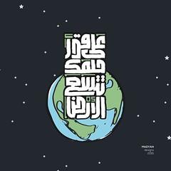 على قدر حلمك تتسع الأرض 😊#darwish #quotes #calligraphy #typography #freehand (Madyan Designs) Tags: typography quotes freehand calligraphy darwish