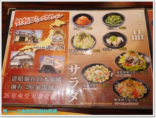 道頓掘御好燒.蛋黃哥料理.捷運台北101站美食.信義image021