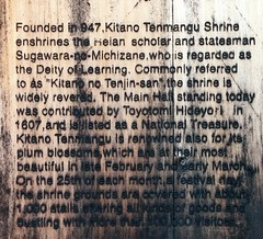 20151125_105409 (Freddy Pooh) Tags: kyoto japon kitanotenmangushrine
