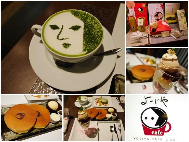 京都美食下午茶YojiyaCafé藝妓咖啡.鬆餅.甜點page