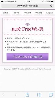 atre free WiFi